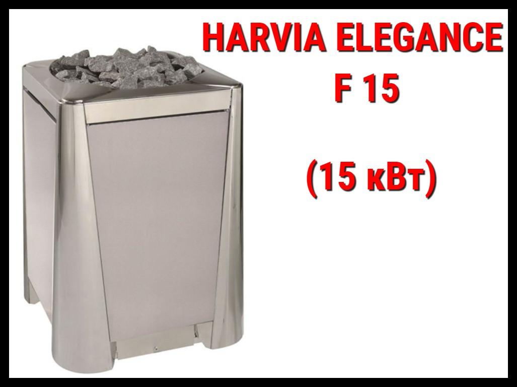 Электрическая печь Harvia Elegance F15 под выносной пульт управления