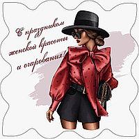"""Медовый пряник """"Женской красоты и очарования"""" (Шаблон 30 №2)"""