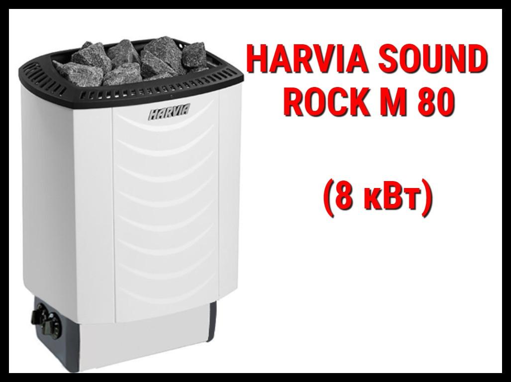 Электрическая печь Harvia Sound Rock M 80 со встроенным пультом