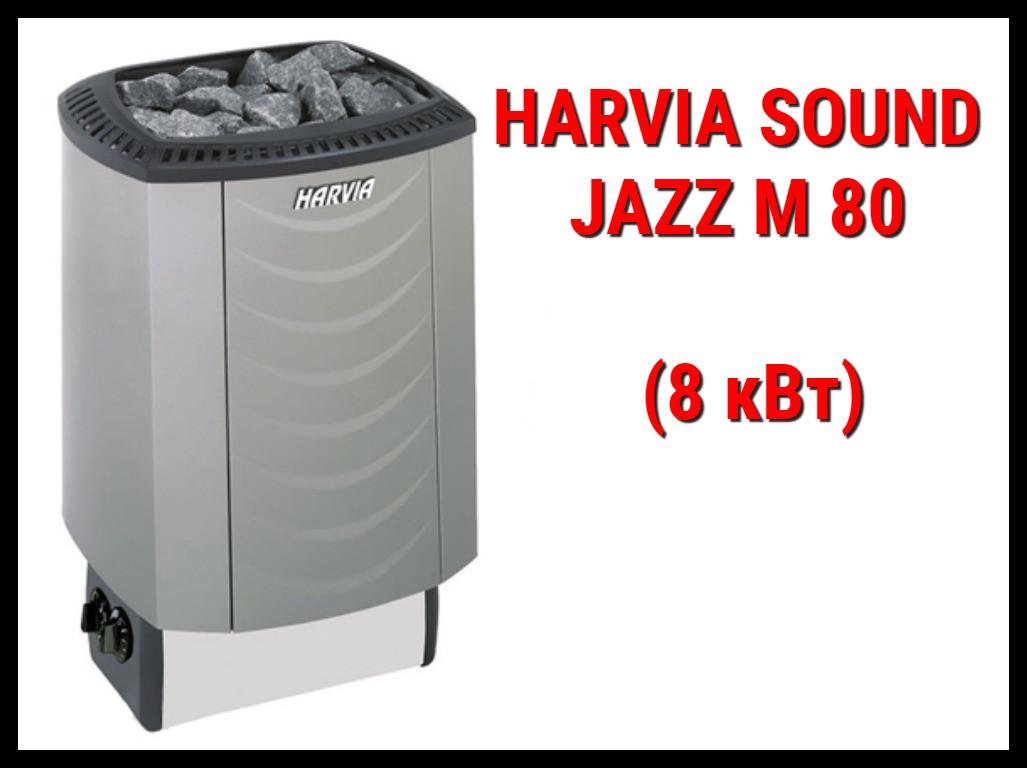 Электрическая печь Harvia Sound Jazz M 80 со встроенным пультом