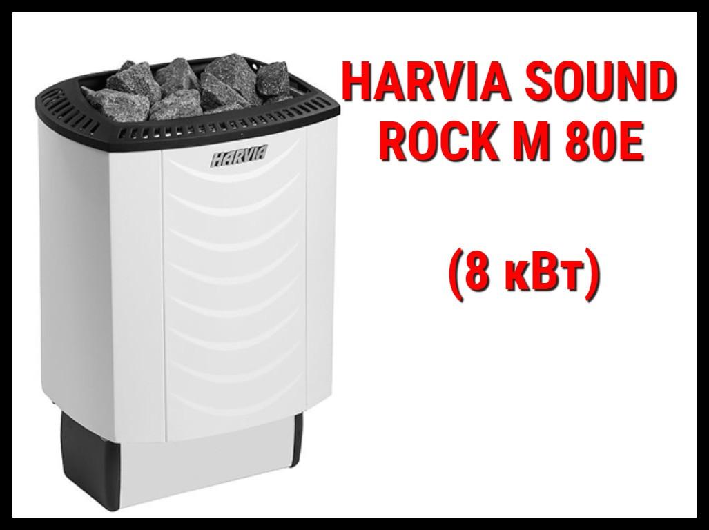 Электрическая печь Harvia Sound Rock M 80E под выносной пульт управления