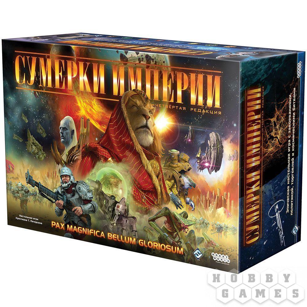 Настольная игра: Сумерки Империи. Четвёртая Редакция