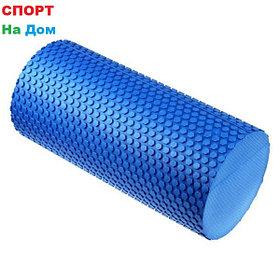 Массажный валик (ролик) для фитнеса и йоги 30 см (цвет синий)