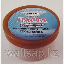 Паста канифольно-вазелиновая 20 гр, 10 шт