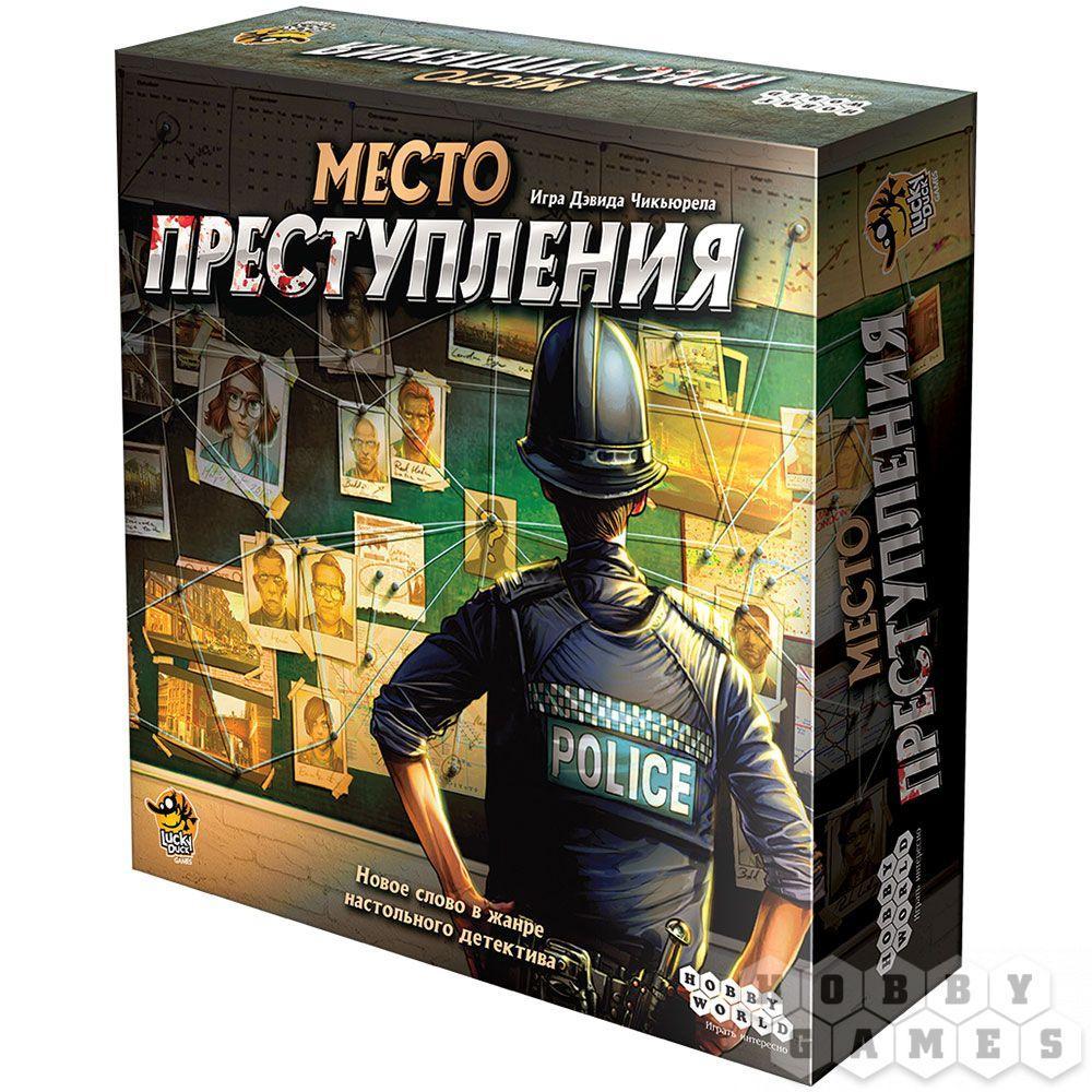 Настольная игра: Место Преступления