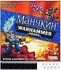 Настольная игра: Манчкин Warhammer 40,000, фото 9