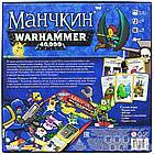 Настольная игра: Манчкин Warhammer 40,000, фото 3