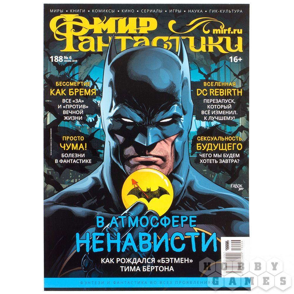 Мир Фантастики №188 (июнь 2019)