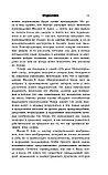 Сутин Л.: Филип К. Дик. Жизнь и Всевышние вторжения, фото 8