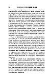 Сутин Л.: Филип К. Дик. Жизнь и Всевышние вторжения, фото 9