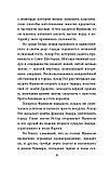 Фрижель, Дигар Н.: Лес Варога (#3), фото 8