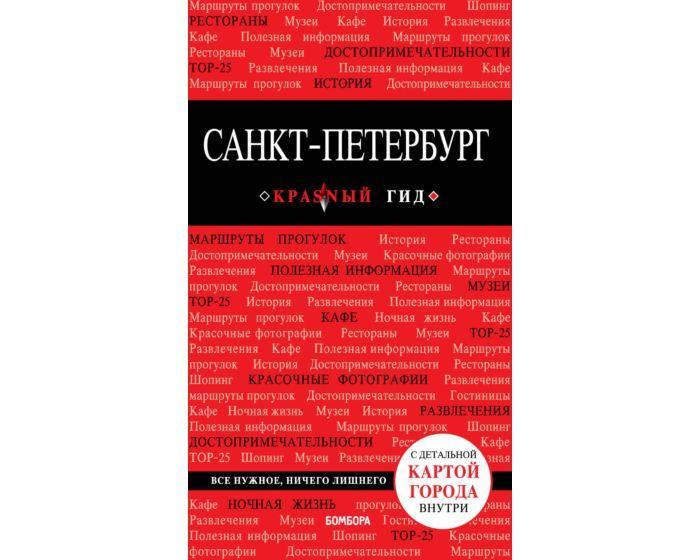 Санкт-Петербург. 9-е изд., испр. и доп.