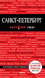 Санкт-Петербург. 9-е изд., испр. и доп., фото 2