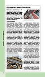 Санкт-Петербург. 9-е изд., испр. и доп., фото 6