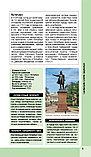 Санкт-Петербург. 9-е изд., испр. и доп., фото 7