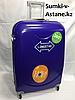 Большой пластиковый дорожный чемодан на 4-х колесах. Высота 74 см, длина 45 см, ширина 27 см.