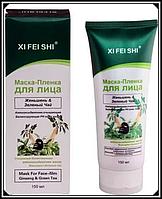 Маска-плёнка для лица XI FEI SHI  c женьшенем и зеленым чаем