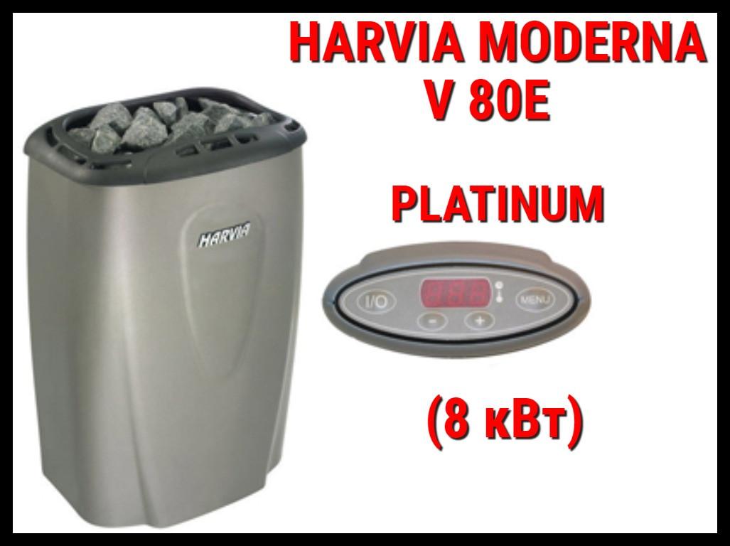 Электрическая печь Harvia Moderna V 80E (Platinum) под выносной пульт управления