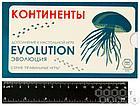 Настольная игра: Эволюция. Континенты, фото 6