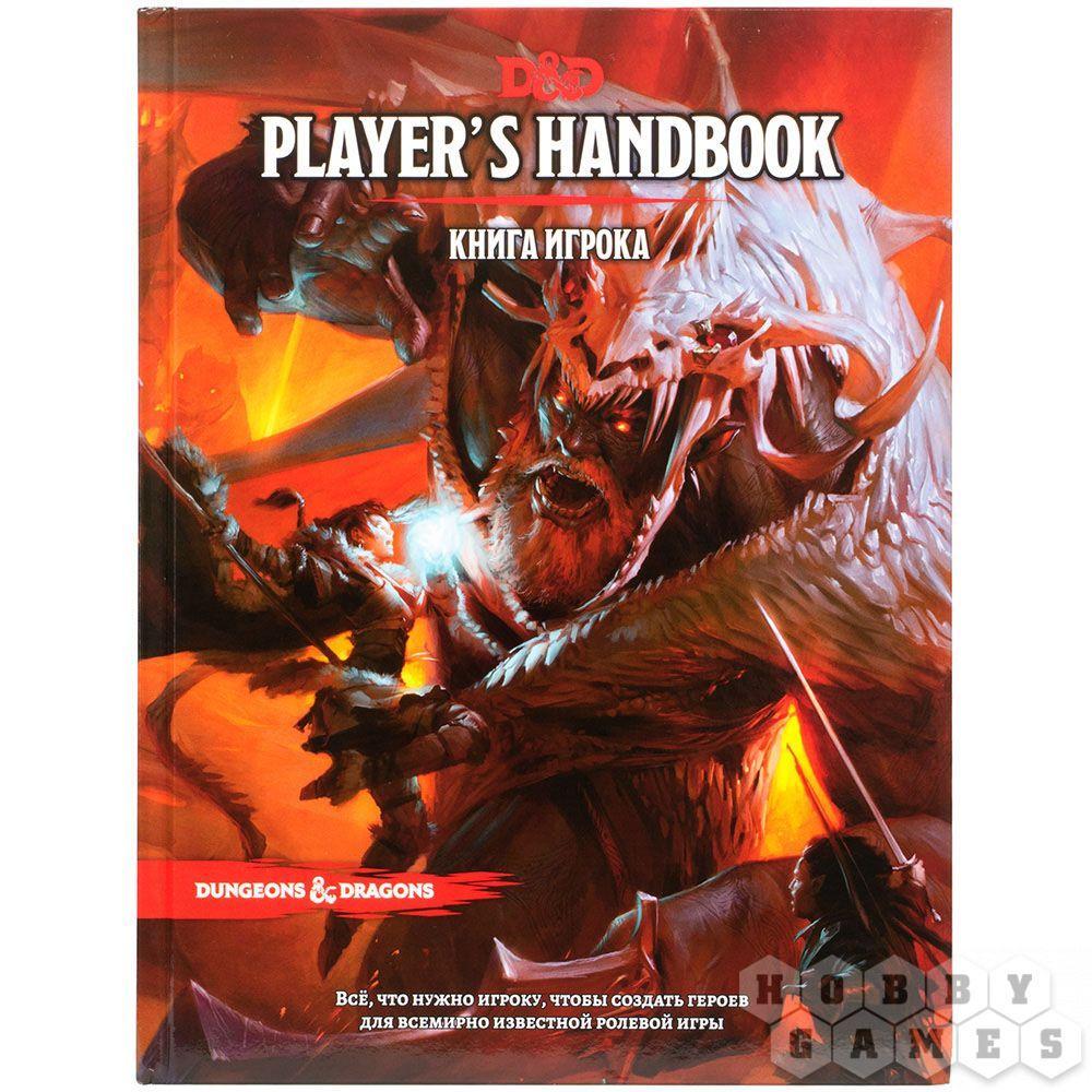 Dungeons & Dragons Книга Игрока