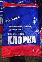 Хлорка порошок, 800 гр