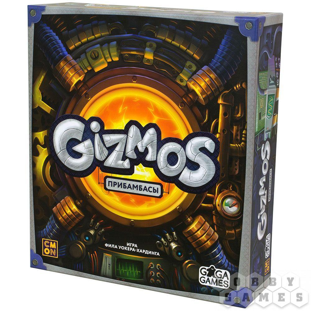 Настольная игра: Прибамбасы (Gizmos)