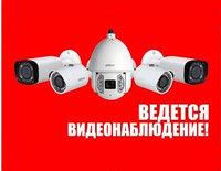 Услуги по установке видеонаблюдения и систем безопасности