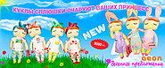Новинки уже в продаже! Куклы Сплюшки для детей.