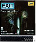 Настольная игра: Exit Квест. Зловещий особняк, фото 2