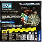 Настольная игра: Exit Квест. Зловещий особняк, фото 3