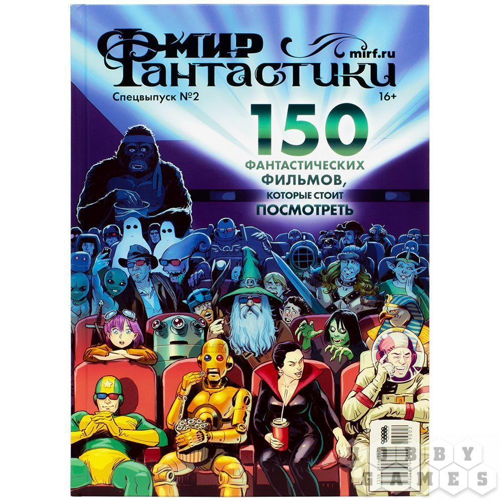 Мир Фантастики Спецвыпуск №2