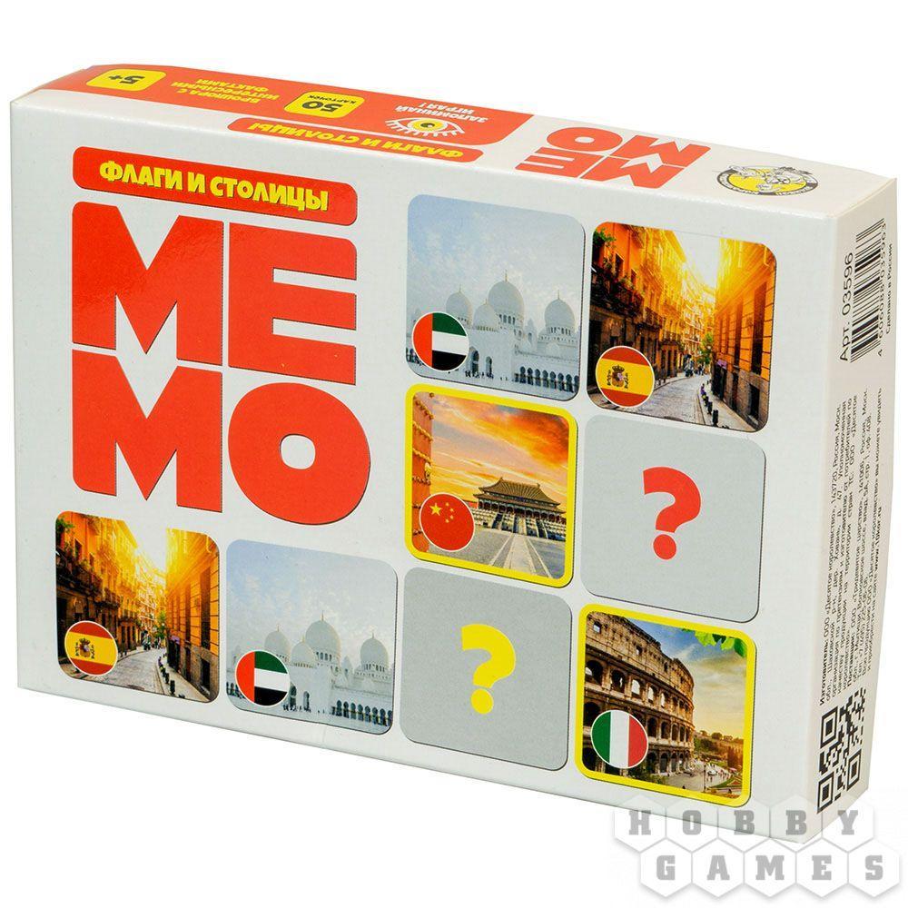 Настольная игра: Мемо Флаги и столицы (50 карточек)