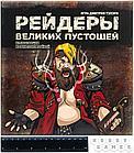 Настольная игра: Рейдеры Великих пустошей (коричневый), фото 2