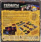 Настольная игра: Рейдеры Великих пустошей (коричневый), фото 3