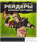 Настольная игра: Рейдеры Великих пустошей (зелёный), фото 2