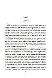 Руоккио К.: Империя тишины. Тетралогия Пожиратель Солнца. Кн.1, фото 7