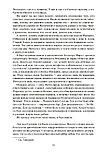 Руоккио К.: Империя тишины. Тетралогия Пожиратель Солнца. Кн.1, фото 8