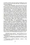 Руоккио К.: Империя тишины. Тетралогия Пожиратель Солнца. Кн.1, фото 10