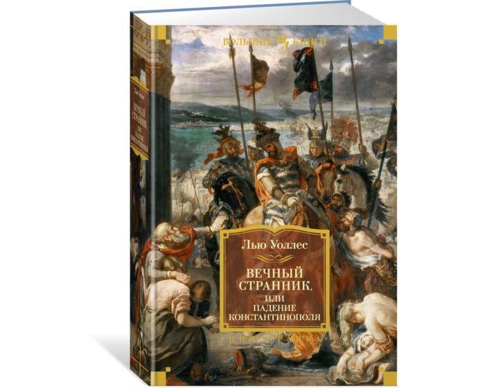 Уоллес Л.: Вечный странник, или Падение Константинополя (илл. В. Черны)