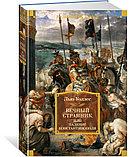 Уоллес Л.: Вечный странник, или Падение Константинополя (илл. В. Черны), фото 2