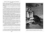 Уоллес Л.: Вечный странник, или Падение Константинополя (илл. В. Черны), фото 3
