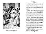 Уоллес Л.: Вечный странник, или Падение Константинополя (илл. В. Черны), фото 5