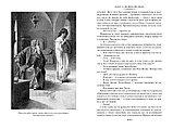 Уоллес Л.: Вечный странник, или Падение Константинополя (илл. В. Черны), фото 6