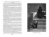 Уоллес Л.: Вечный странник, или Падение Константинополя (илл. В. Черны), фото 7