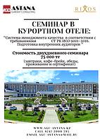 """Семинар «Система менеджмента качества в соответствии с требованиями СТ РК ISO 9001-2016. Внутренний аудитор"""""""