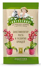 Августина биостимулятор роста и развития орхидей 2шт.*3гр. Avgust