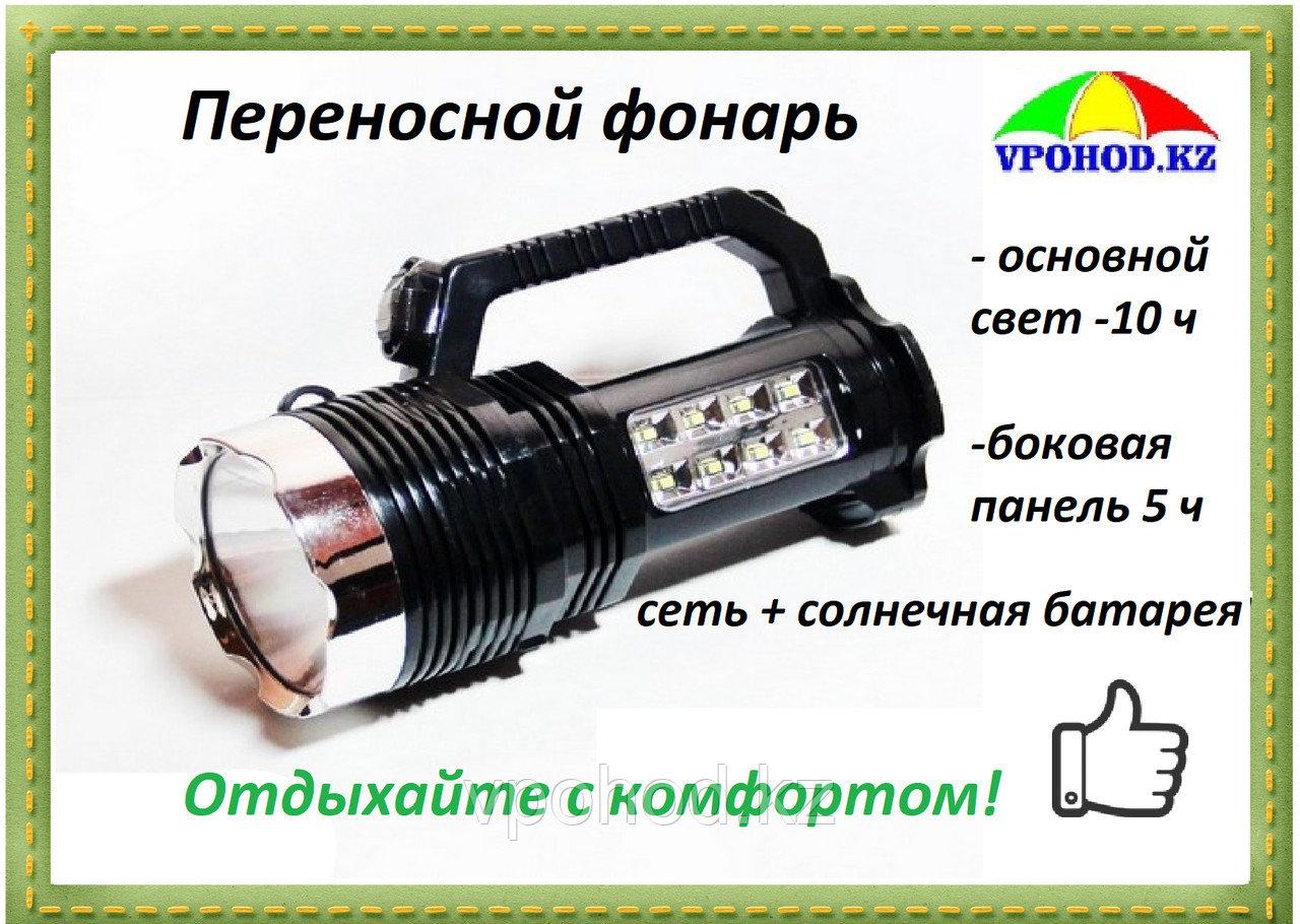 Фонарь переносной (сеть + солнечная батарея)