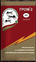 Гром - 2 (для уничтожения садовых муравьев и почвенных мушек) Зеленая Аптека Садовода, 10 г