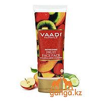 "Маска для лица ""Фруктовая"" (Fruit Face Pack VAADI Herbals), 120 гр"