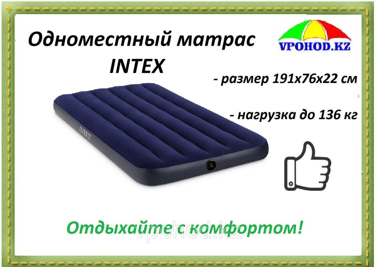 Одноместный матрас INTEX 68950